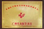 亚洲医学整形美容研究院科研单位