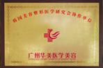 韩国美容整形医学研究会协作单位