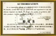 法国ES乳房植入体中国指定