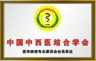 中国中西医结合学会医学美容