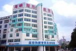莆田海峡医疗美容医院