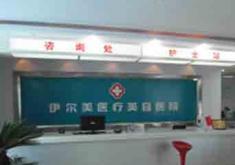 淮北伊尔美医疗美容医院