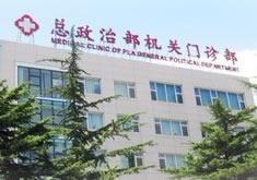 北京解放军总政治部机关医院整形美容中心