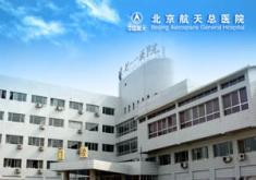 北京航天总医院医疗美容科