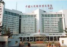 中国人民解放军总医院激光医学科