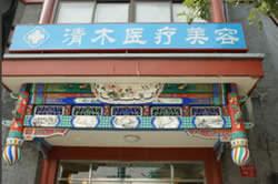 北京清木医疗美容整形医院