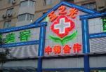 北京玉之光医疗美容门诊部