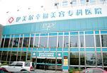 北京伊美尔幸福美容专科医院