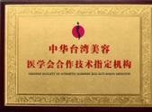 中国台湾美容医学会合作机构