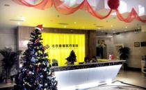 北京雅靓医院大厅