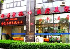北京金圣整形医院