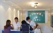 北京长虹医院前台