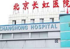北京长虹医院整形美容中心