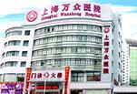 上海万众医院皮肤科