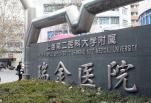 上海交通大学医学附属瑞金医院灼伤整形科