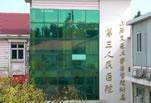 上海交通大学医学院附属第三人民医院烧伤整形科