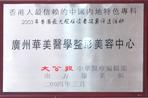 香港人最信赖的内地整形美容机构