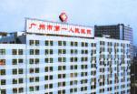 广州市第一人民医院整形外科
