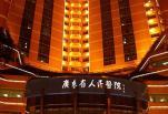 广东省人民医院整形外科