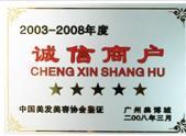 2003-2008年度诚信商户