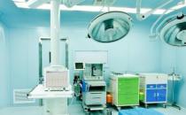 广州美莱无菌手术室