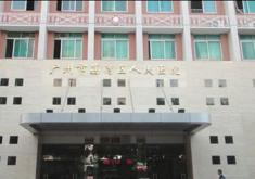 广州市荔湾区人民医院整形美容科
