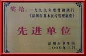深圳市卫生局授予先进单位