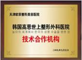 韩国高恩世上整形外科医院技术合作机构
