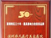 深圳特区三十年.影响力的美容品牌