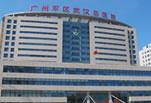 广州军区武汉总医院整形美容中心