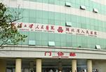 湖北省人民医院整形外科