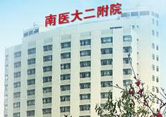 南京医科大学第二附属医院东院整形美容中心