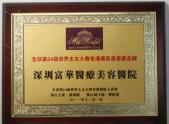第24届世界太太大赛香港赛区较喜爱品牌