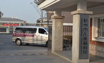 爱心直达车抵达杭州儿童福利院