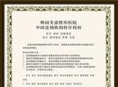 连锁机构特许授权书