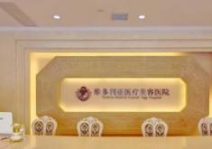 杭州维多利亚医疗美容医院
