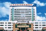 滨州医学院附属医院烧伤整形外科