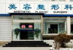 淄博张店区人民医院美容整形中心