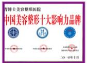 中国美容整形十大影星力品牌
