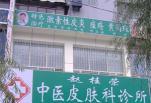 牡丹江市赵桂荣中医皮肤科诊所