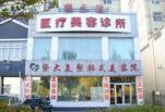 大庆郭永波医疗美容诊所