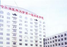 哈尔滨医科大学第一临床医学院整形美容中心