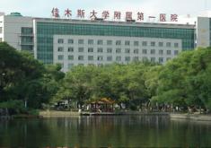 佳木斯大学附属第一医院整形烧伤科