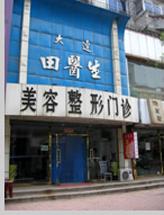 鞍山海城田医生美容整形门诊