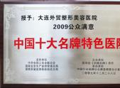 中国十大名牌特色医院