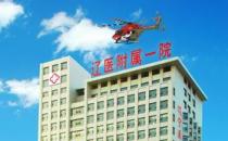 辽宁附属第一医院整形教学病房大楼