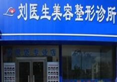 铁岭刘医生美容整形口腔诊所