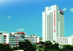 辽宁医学院附属第一医院烧伤整形科