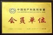 中国妇产科医院联盟会员单位