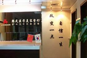 咸阳华尔医疗美容中心